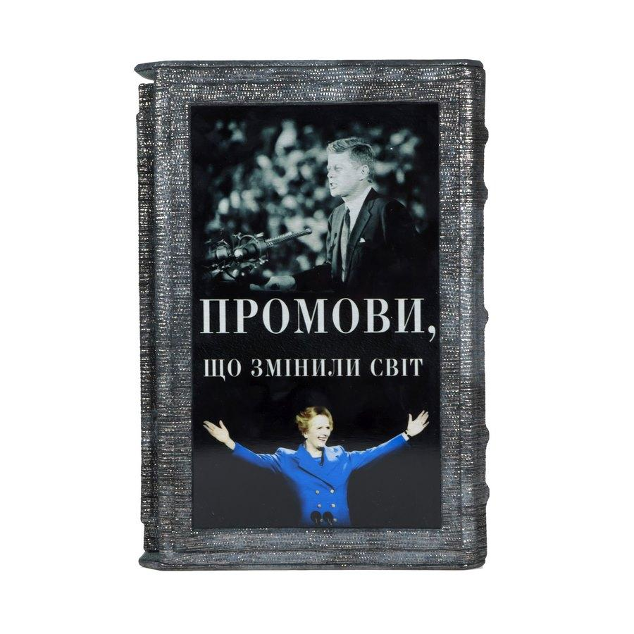 """Книга в шкіряній палітурці і подарунковому футлярі """"Промови, що змінили світ"""""""