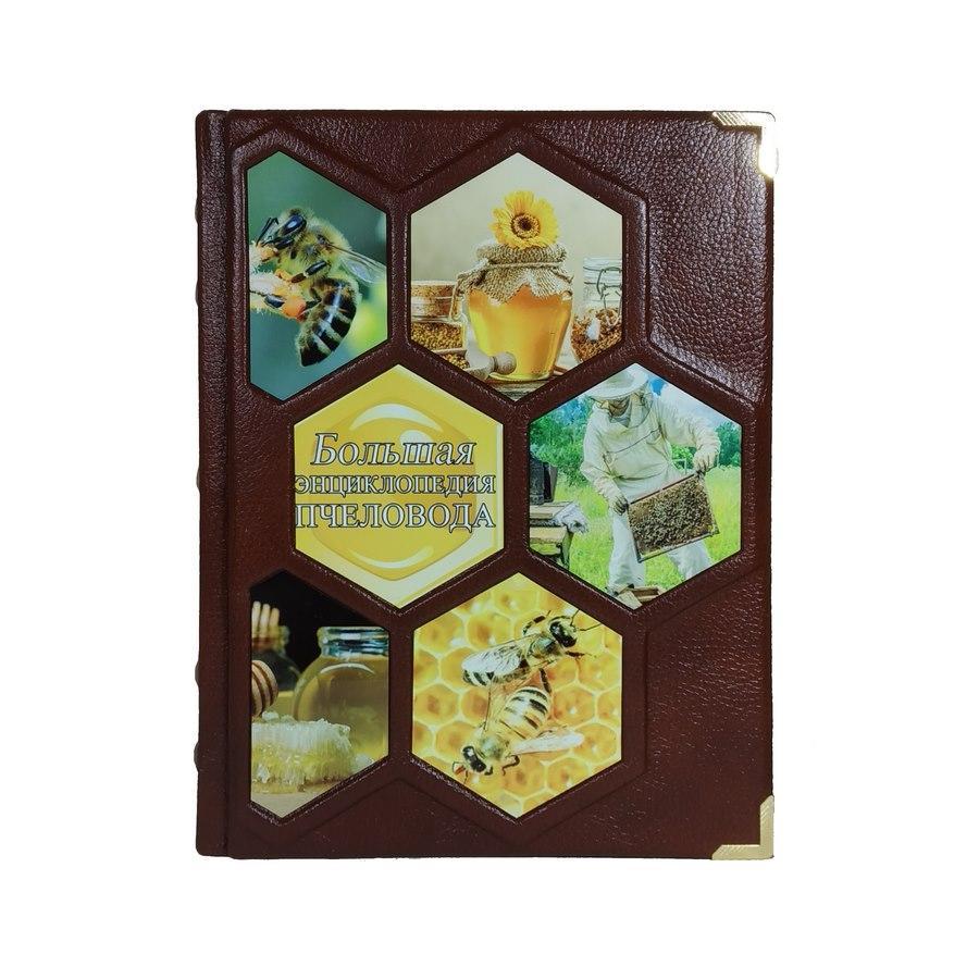 """Книга в шкіряній палітурці """"Велика енциклопедія бджоляра"""""""