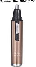 Аккумуляторный электрический триммер для носа, ушей и бороды 2в1 Nikai NK 2188, фото 2