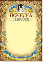 Почетная грамота (золото), А4 №102