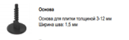 LitoLevel Основы. Основа 1,5 мм, высота 3-12 мм (уп. 500 шт.)