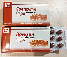 Коэнзим Q10 Форте (Coenzyme Q10 Forte) капс. 700 мг №30. РеалКапс