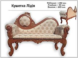 Кушетка банкетка софа диванчик Лідія ручної роботи. ЗНИЖКА НА ТОВАР З НАЯВНОСТІ