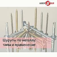 Шурупы по металлу: типы и применения