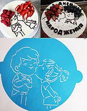 Трафарет на торт Мальчик и девочка