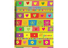 """Шкільний щоденник, 165х210 мм, """"Сердце_2"""" 48 стор обкладинка - картон, повнокольоровий (CF29932-34)"""