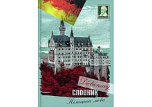 Тетрадь-словарь Optima ″для немецкого языка А5 48 л (CF20299-05) cool for school