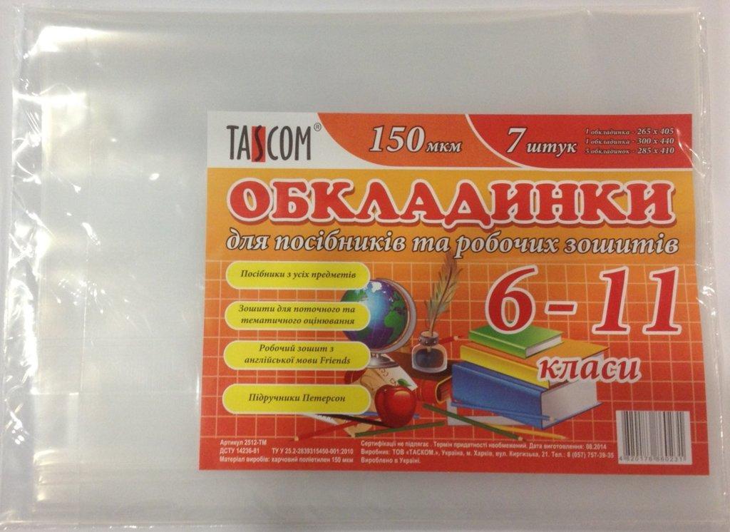 Набір обкладинок для посібників та робочих зошитів 6-11 клас (7 шт.) TASCOM (2512-ТМ) TASCOM (2512-ТМ)
