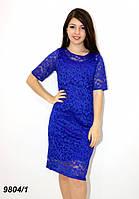 Гипюровое женское платье,ярко синее 42,44,46