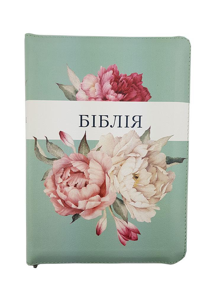 Біблія українською мовою в перекладі Івана Огієнка, замок, кольоровий обріз