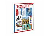 Набор тетрадей ученических ПРЕДМЕТКА PATTERN  (комплект ,микс 8 видов) 764065 1 Вересня  (764065), фото 2