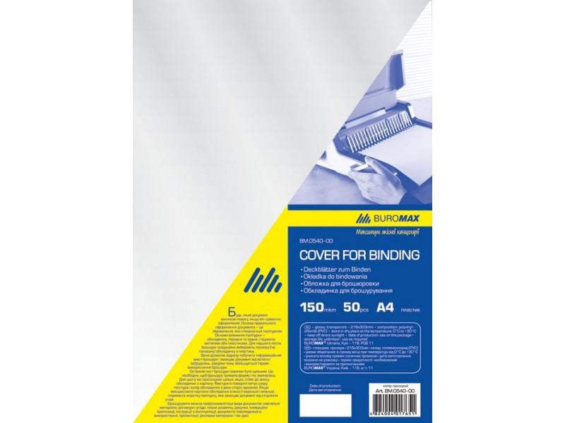 Обложка для переплета, А4, пластик 150 мкм, прозрачная, по 50 шт. в упаковке (BM.0540-00) buromax