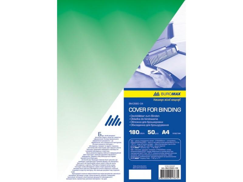 Обложка для переплета, А4, пластик 180 мкм, зеленая, по 50 шт. (BM.0560-04) buromax