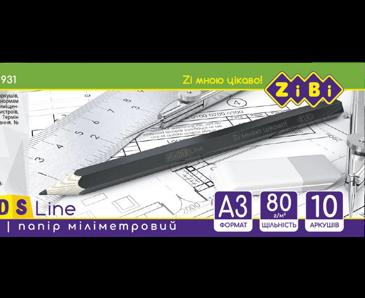 Папір міліметровий, А3, 10 аркушів, KIDS Line (ZB.1931) ZIBI