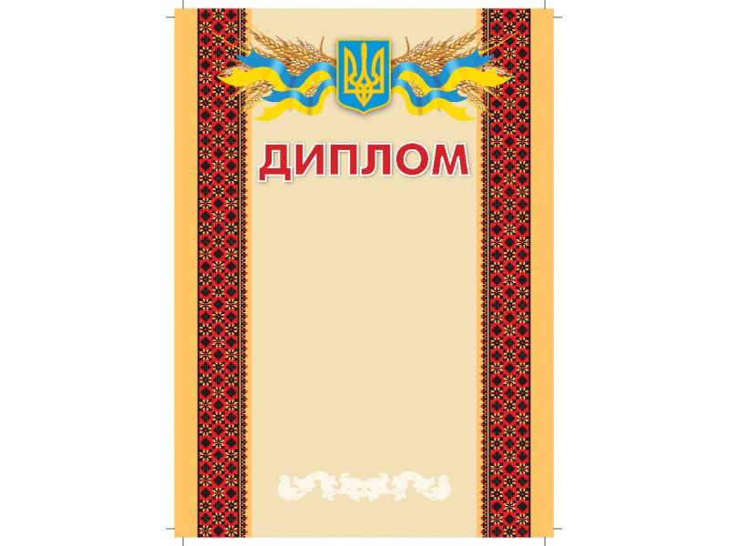 Бланк вітальний Поліграфіст ДИПЛОМ (16(03) ПОЛІГРАФІСТ (16(03))