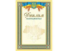 Бланк поздравительный  Полиграфист ДИПЛОМ (16(01) ПОЛИГРАФИСТ  (16(01))