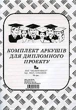 Бумага для дипломного проекта ПОЛИГРАФИСТ, 96 л В341/ 2 ПОЛИГРАФИСТ  (В341/2)