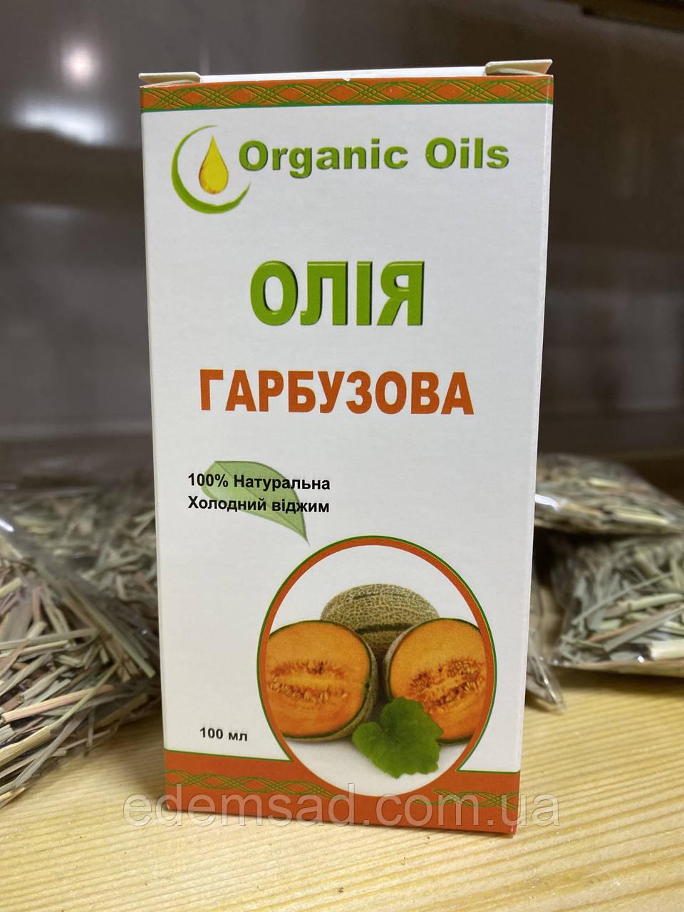 Олія гарбузова Organic Oils, 100 мл