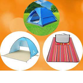 Палатки туристические, пляжные, коврики