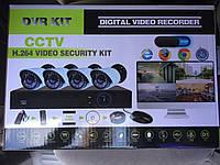 Камеры  ССTV H.264 Video Secrurity Kit