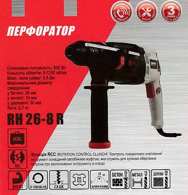 Перфоратор RH 26-8 R FORTE