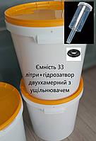 Ведро для брожения 33 л емкость бродильная ферментер с гидрозатвором