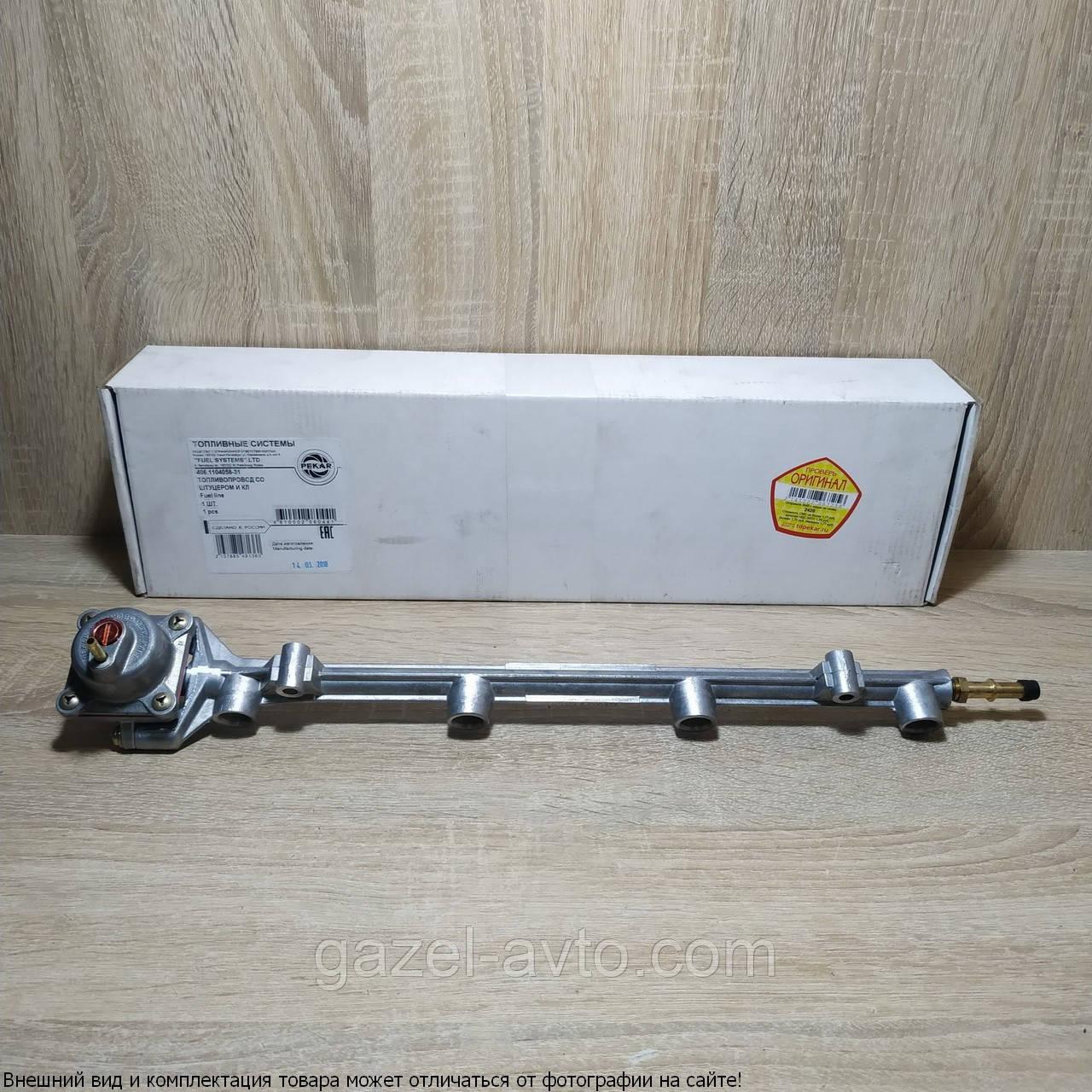 Топливопровод со штуцером и клапаном Газель,Волга дв 405 (угловой штуцер быстросъемный) (пр-во Пекар)