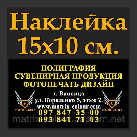 Наклейка А-6 формат. (148 x 105 мм)