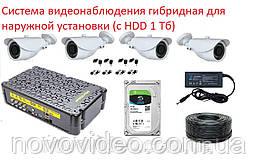 Система видеонаблюдения гибридная для наружной установки (с HDD 1 Тб)