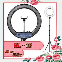 Кольцевая селфи лампа 45 см для макияжа на штативе RL-18  / 55W