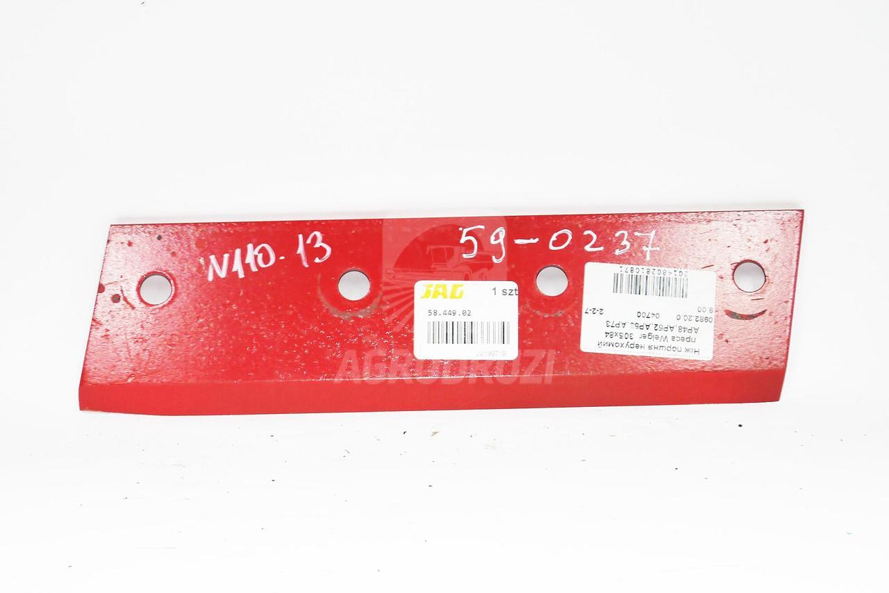 Ніж поршня нерухомий 305x84mm Welger AP48, 52, 53, 73  58.449.03