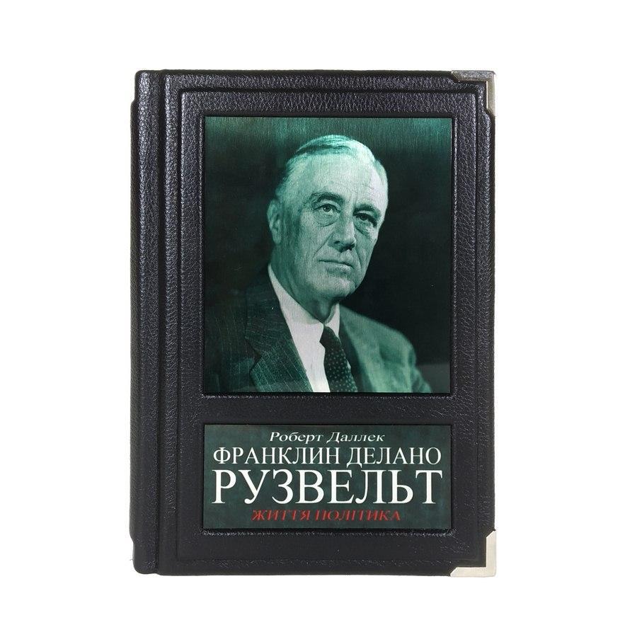 """Книга в шкіряній палітурці """"Життя політика"""" Франклін Делано Рузвельт"""