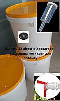 Ведро для брожения 33 л емкость бродильная (ферментер) с гидрозатвором и карном для разлива пива