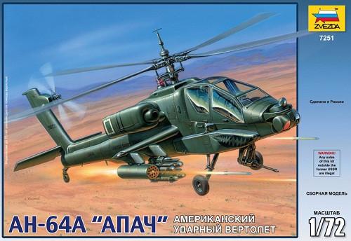 """Сборная модель американского ударного вертолета АН-64А """"АПАЧ"""" в масштабе 1/72. ZVEZDA 7251"""