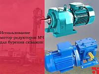 Использование мотор-редукторов МЧ для бурения скважин