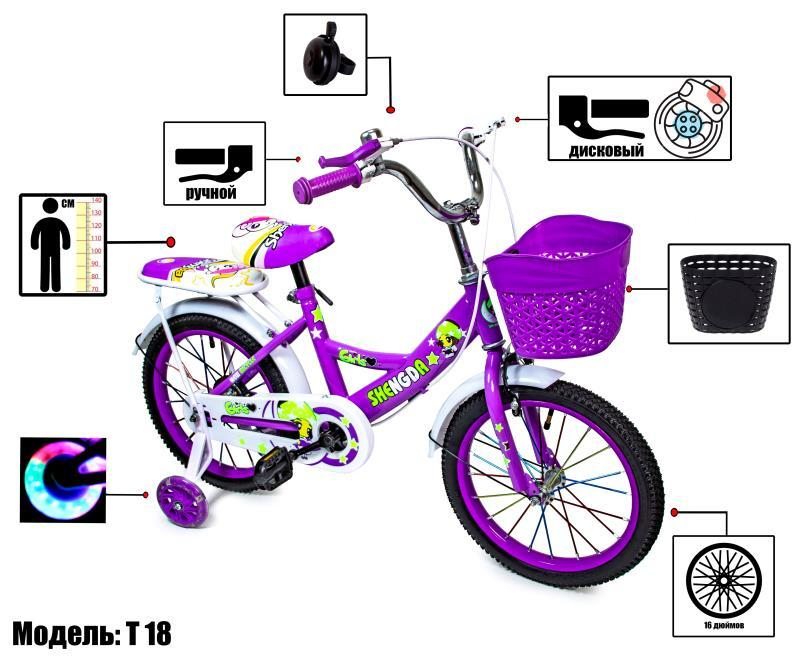 """Детский двухколесный велосипед """"SHENGDA"""" T18 колеса 16"""", с ручным передним и задним дисковым тормозом, Violet"""