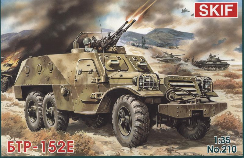 БТР-152Е Радянський бронетранспортер. Збірна модель в масштабі 1/35. SKIF MK210