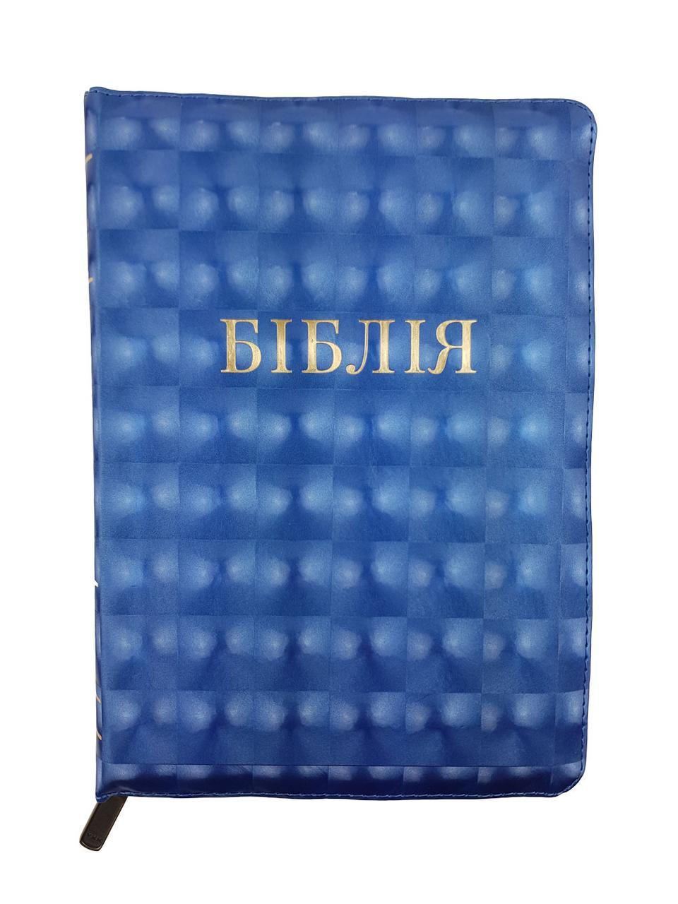 Біблія українською мовою в перекладі Івана Огієнка, замок, золотий обріз