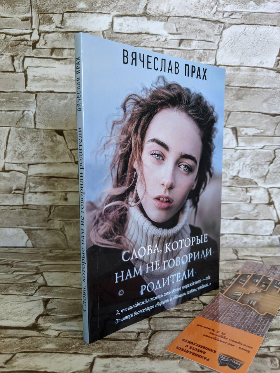 """Книга """"Слова, которые нам не говорили родители"""" Прах Вячеслав"""