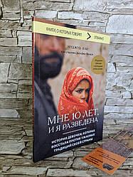 """Книга """"Мне 10 лет, и я разведена"""" Али Нуджуд, Минуи Дельфин"""