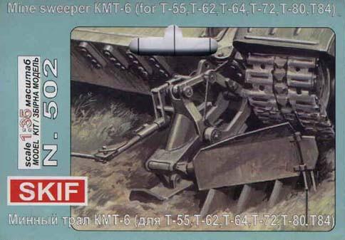 Минный трал для модели танка Т-55, Т-62, Т-64, Т-72, Т-80, Т-84. 1/35 SKIF MK502