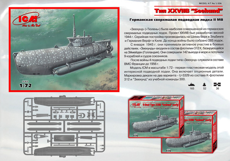 """Модель сверхмалой немецкой подводной лодки тип XXVIIB """"Zeehund"""" 1/72 ICM S006"""