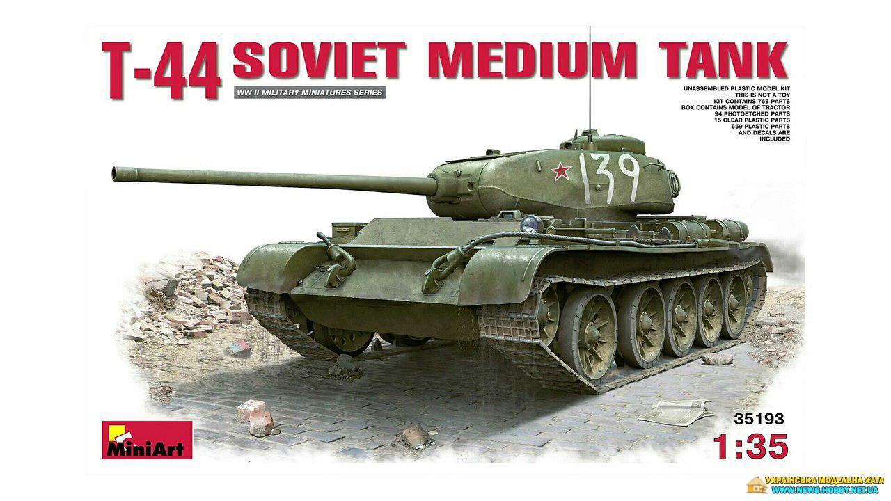 Т-44. Сборная модель (с интерьером) советского среднего танка. Рабочие траки и торсионы. 1/35 MINIART 35193