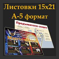 Листовки А-5 формат