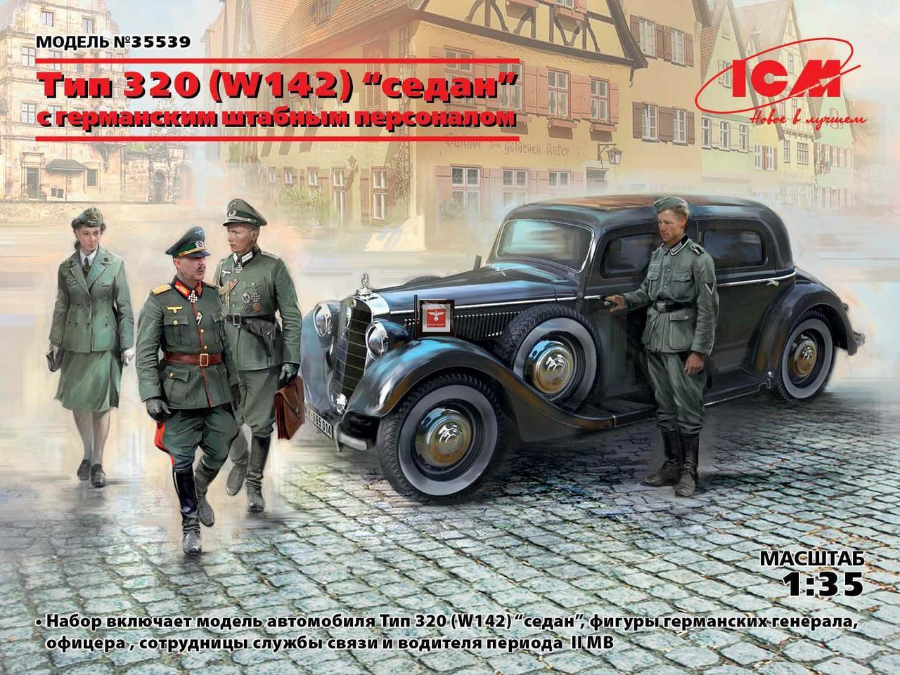 Тип 320 (W142) седан с немецким штабным персоналом. 1/35 ICM 35539