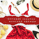 Оптова закупівля жіночого одягу від українського виробника