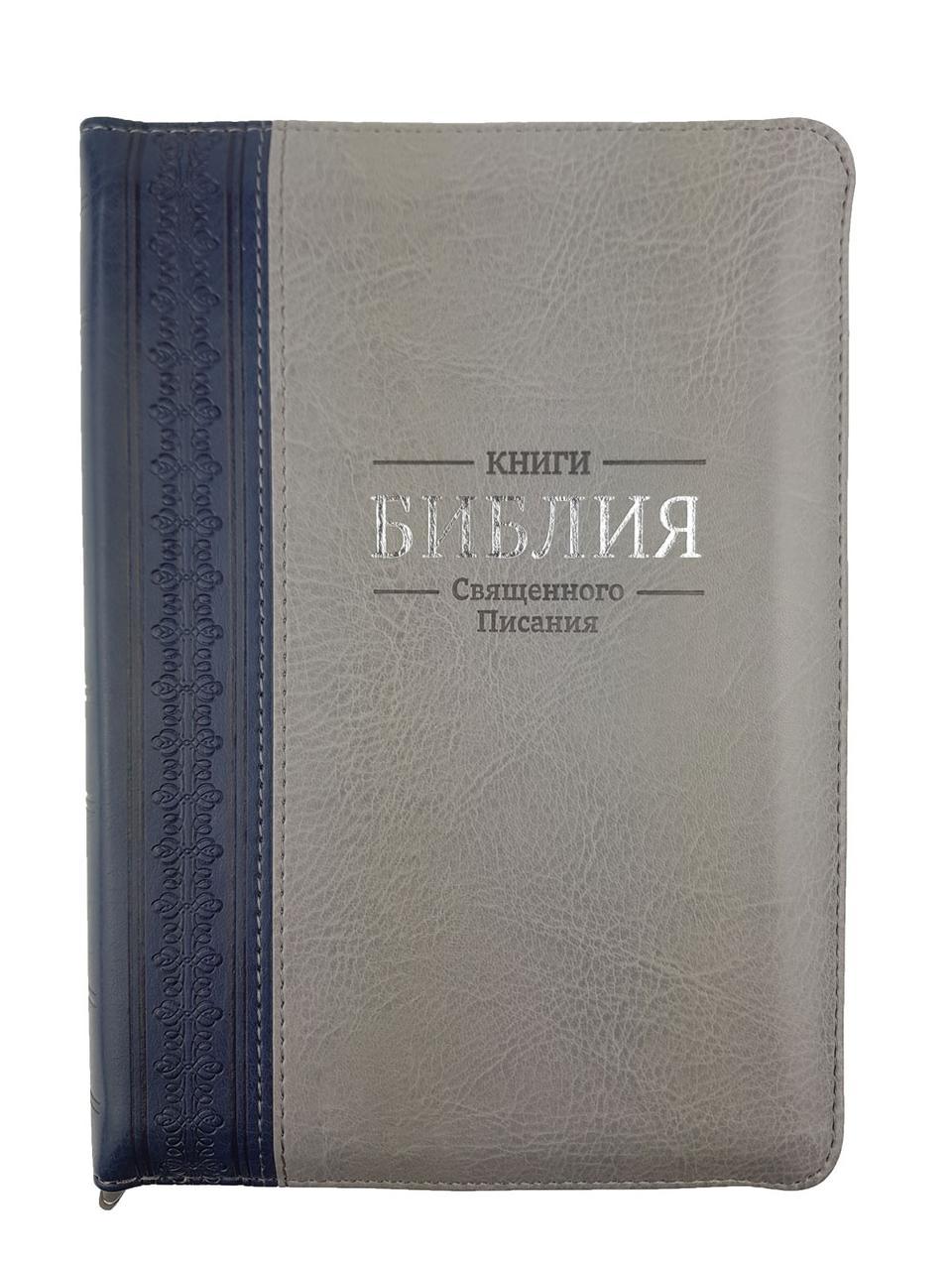 Библия каноническая: кожзам, молния, золотой обрез, метки, размер 15х20 см