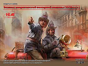 Экипаж американской пожарной машины (1910-е г.г.). 1/24 ICM 24006