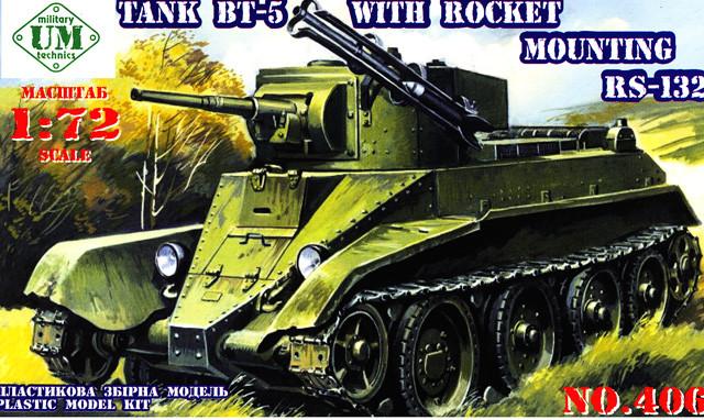 БТ-5 с ракетной системой РС-132. Сборная модель в масштабе 1/72. UMT 406
