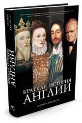 Книга Коротка історія Англії. Автор - Саймон Дженкінс (Колібрі)